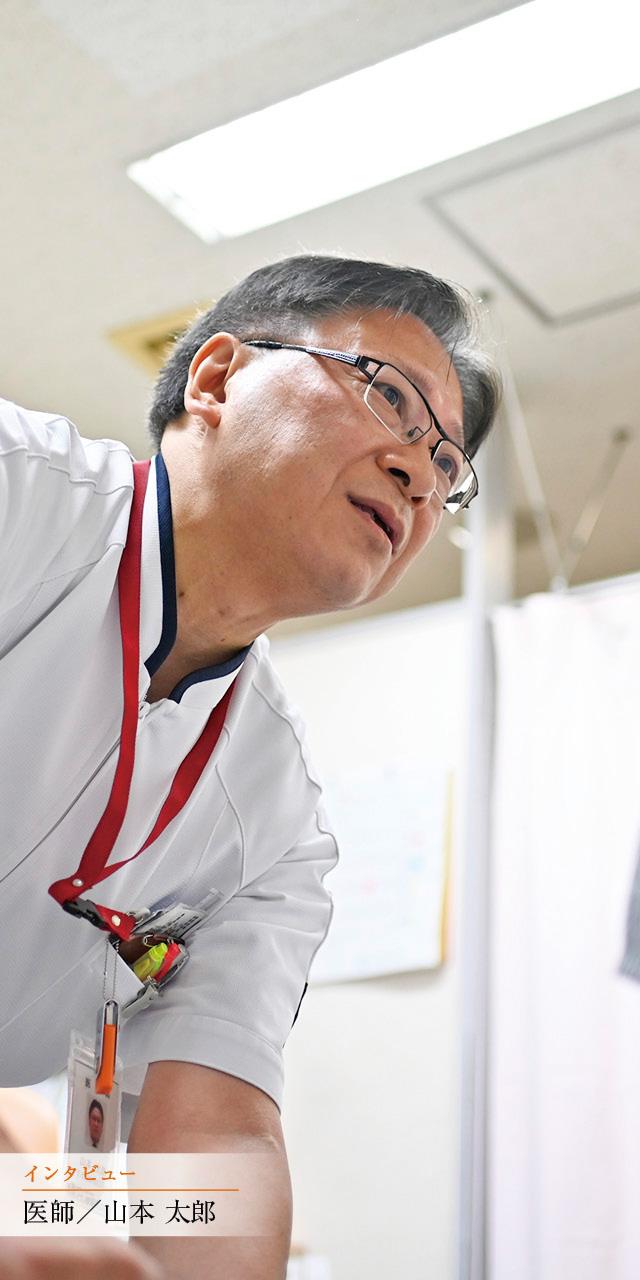 インタビュー 医師/山本 太郎