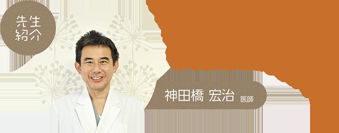 神田橋 宏治