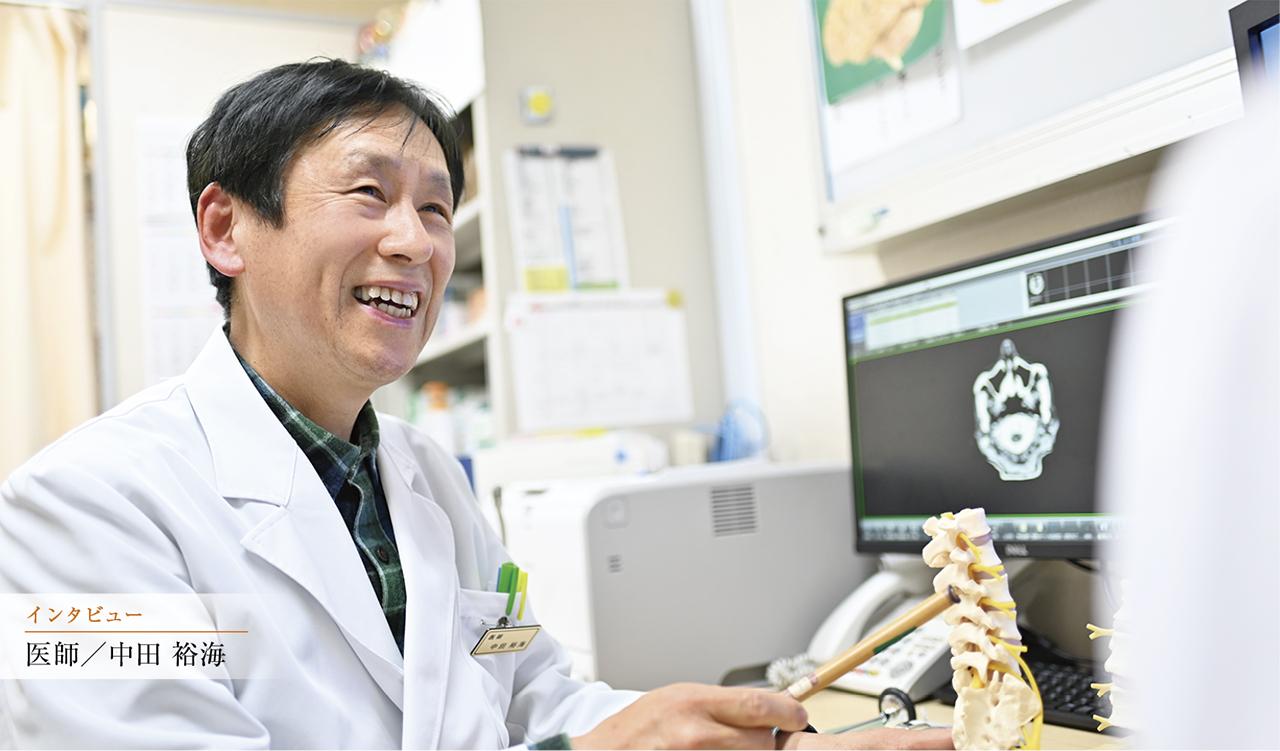 インタビュー 医師/中田 裕海
