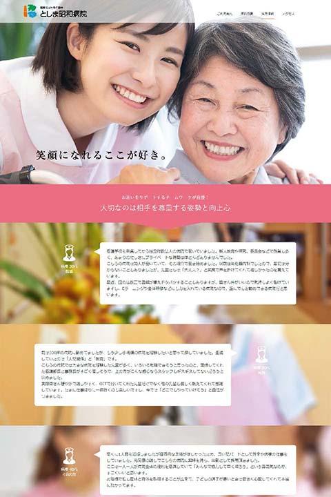 看護部紹介サイト